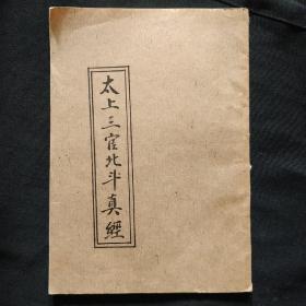 《太上三宦北斗真经》油印本 书品如图