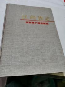 江西省志90—江西省广播电视志