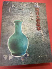 河南文物故事. 瓷器篇