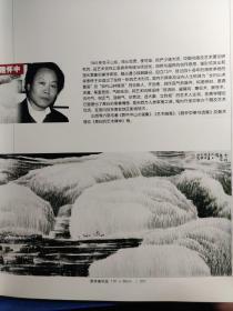 画页(散页印刷品)--国画书法---雪林鹿鸣图【路怀中】。江清竹深船舶处【张守涛】1070