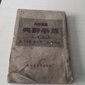 简明哲学辞典;1—1—5