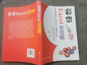 彩票Excel全攻略(赠光盘)