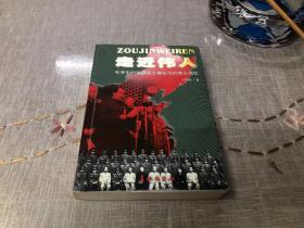 走近伟人:毛泽东的保健医生兼秘书的难忘回忆 作者签名钤印本