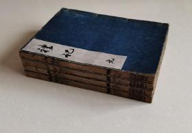 礼记(1793年和刻本   16开大字皮纸   元亨利贞4册全套)