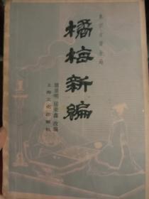 象棋古谱全集一一橘梅新编