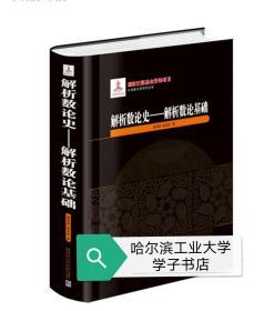 解析数论史——解析数论基础