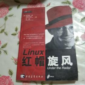 Linux 红帽旋风