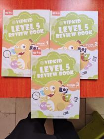 【美国小学在家上】VIPKID LEVEL 5 REVIEW BOOK 1.2.3(1-3、4-6、7-9)(彩印,16开)3本合售