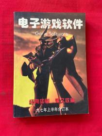 电子游戏软件1997年1-6合订本