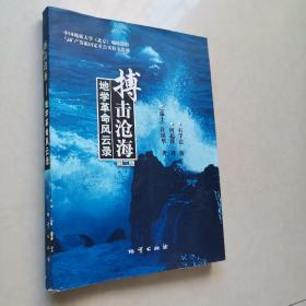 搏击沧海:地学革命风云录