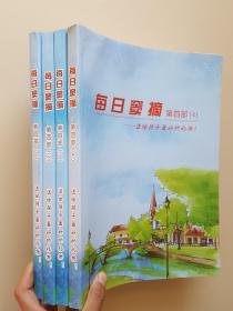 窦神归来之语文与文章 每日窦摘第四部 1-4册 送给孩子最好的礼物