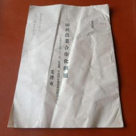 关于农业合作化问题(毛泽东1955年7月在省委、市委、区党委会议上,16开繁体竖排)