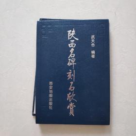 陕西名碑刻石欣赏(折叠本)精装   一版一印