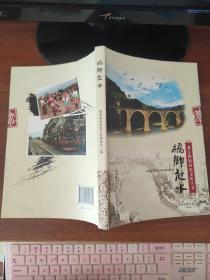 桥乡赶水  (綦江街镇历史文化丛书)