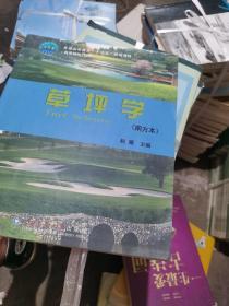 """草坪学/普通高等教育""""十三五""""规划教材(风景园林/园林)"""