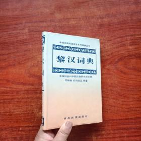 中国少数民族语言系列词典丛书:《黎汉词典》 精装