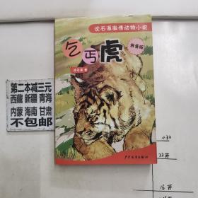 沈石溪激情动物小说(拼音版)—乞丐虎