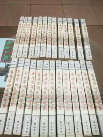 唐宋全词(全26册)1-26册全