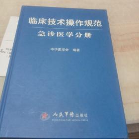 临床技术操作规范(急诊医学分册 )