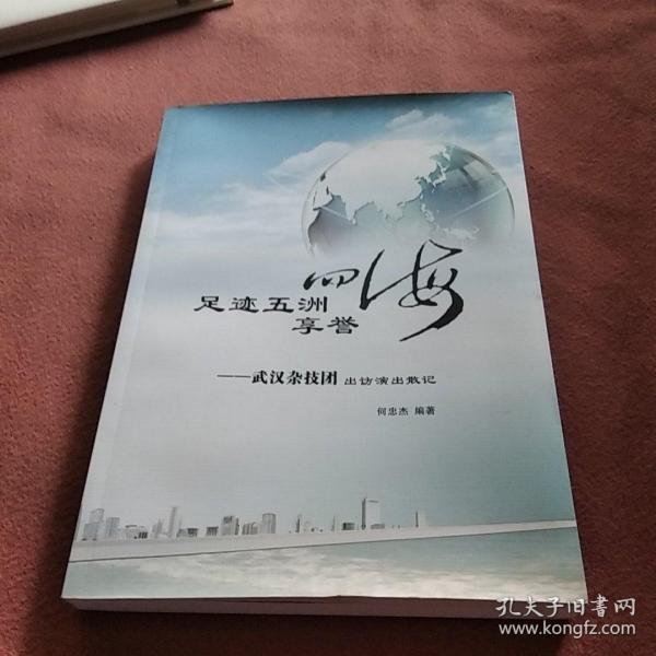 足迹五洲享誉四海——武汉杂技团出访演出散记
