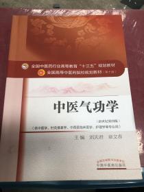 中医气功学(新世纪第4版)