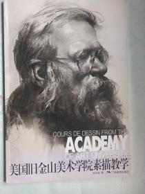 美国旧金山美术学院素描教学