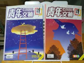 青年文摘(彩版)2009.5(上/下半月 含创刊号)
