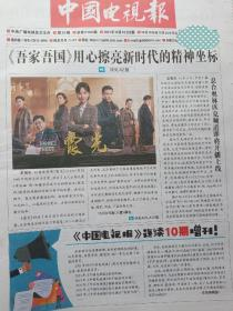 中国电视报2021年10月14日第39期需哪期可联系 明星佟丽娅,王小平,孙宁,革非