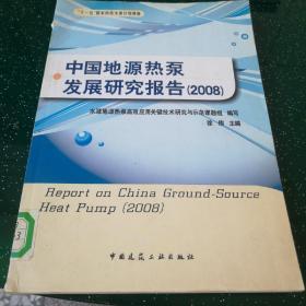 中国地源热泵发展研究报告2008