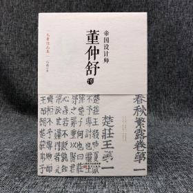 马勇毛笔签名钤印《帝国设计师:董仲舒传》