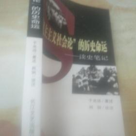 """""""新民主主义社会论""""的历史命运:读史笔记"""