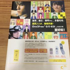 周杰伦 one2free 接驳铃声宣传广告 杂志彩页