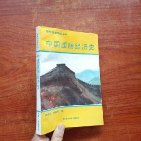 中国国防经济史