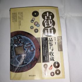 古钱币品鉴与收藏