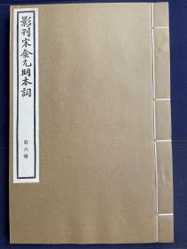 景宋本《芦川词》,大字精刻,中国书店80年代刷本,陶湘《景刊宋金元明本词》中刻印最精美的品种之一,大开本28.9*19.4厘米