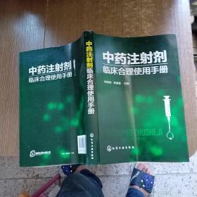 中药注射剂临床合理使用手册 实物拍图 现货 无勾画