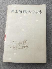 井上靖西域小说选
