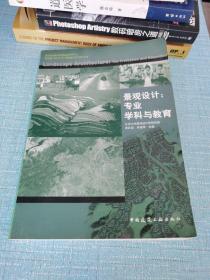 景观设计:专业学科与教育