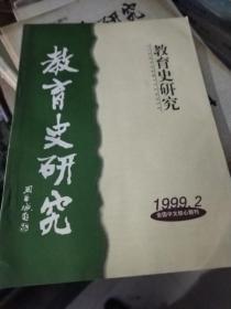 教育史研究 1999.2