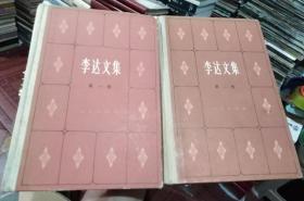 李达文集第一卷、第二卷(精装2本)