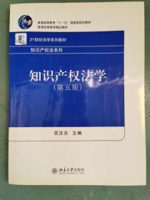 知识产权法学(第5版)