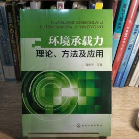环境承载力理论、方法及应用