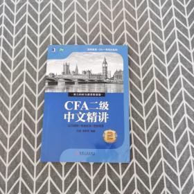 CFA二级中文精讲 2
