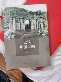 近代中国史纲(第3版)