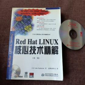 Red Hat LINUX核心技术精解(第二版,1光盘,平未翻无破损无字迹)