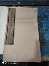 线装书3091     原版民初线装 《吴皇象书急就章》