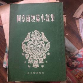 冈察尔短篇小说集