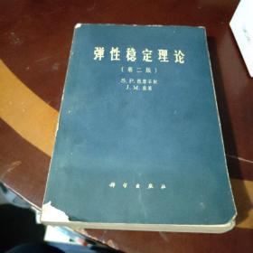 弹性稳定理论第二版