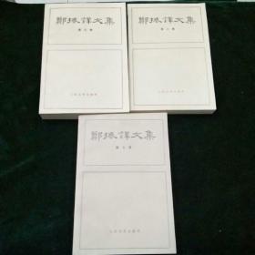 郑振铎文集(五六七)