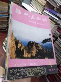 地名知识1987年1-5期5本合售